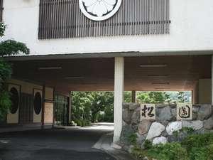 佐賀県嬉野市嬉野町下宿乙855-2 花とおもてなしの宿 松園 -01