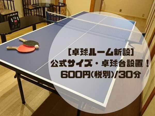 卓球ルーム新設!公式サイズ対応の卓球台を設置♪
