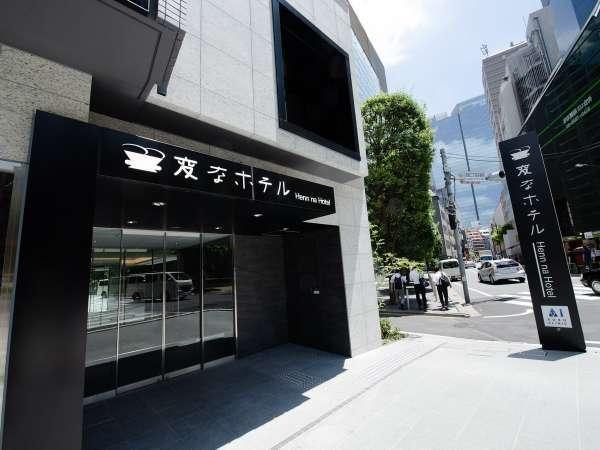 外観:電車約10分圏内で、東京・新宿・六本木・銀座など都内へのアクセスが抜群☆