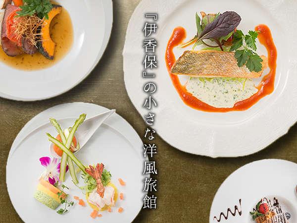 ◇前菜からデザートまで、当館が誇るシェフの技が光ります―。◇