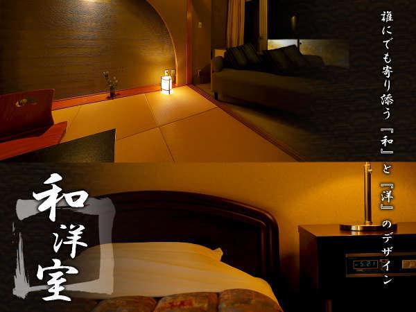■『和』『洋』『和洋』お好きなお部屋をお選びください■