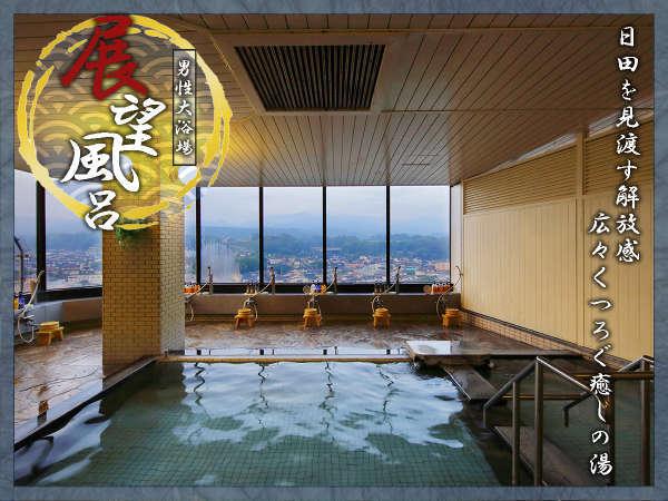 □■展望風呂■□広々開放的な空間で身も心もリフレッシュ!四季折々の景観をお楽しみください