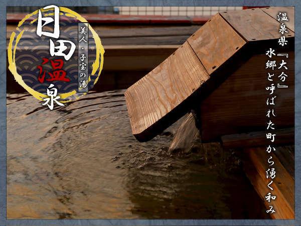 □■日田温泉■□まろやかな湯に浸かれば肌はしっとり吸いつくような柔らかさ…温泉県大分自慢の名湯