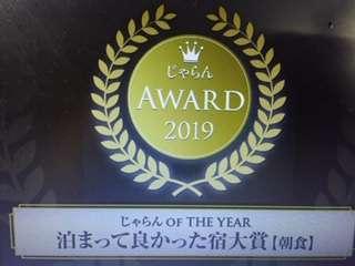 2019じゃらん OF YEAR  泊まって良かった宿大賞沖縄県地区朝食部門客室50室以下第1位