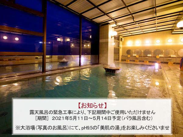 鳥羽ビューホテル花真珠【高台に位置する女性に嬉しい温泉宿】
