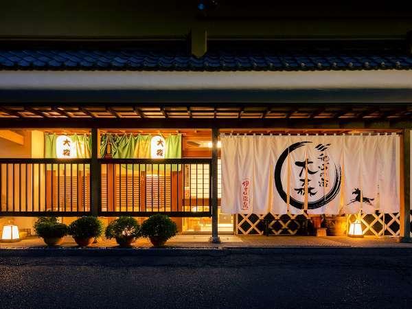 【伊香保温泉 和心の宿大森 外観】当館は2019年10月に創業100周年を迎えます。皆様のおかげさまです。