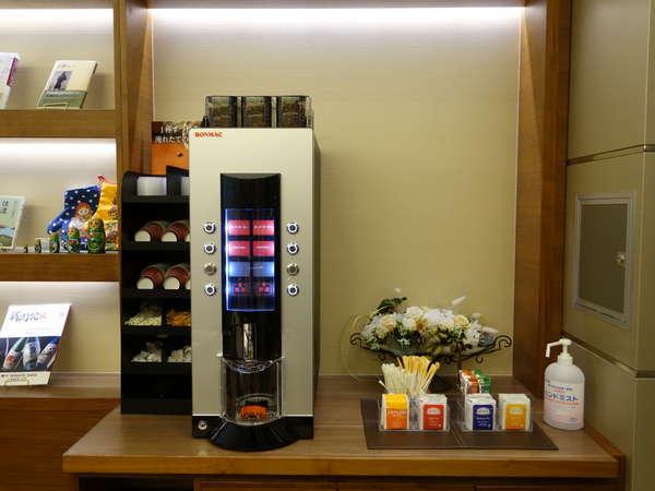 【サービス】コーヒーサービスはじめました。