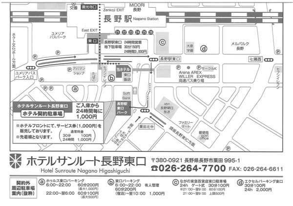 提携駐車場 長野駅東口パーク(長栄長野東口ビル隣り)入庫から24時間1000円一入出庫限り 先着順