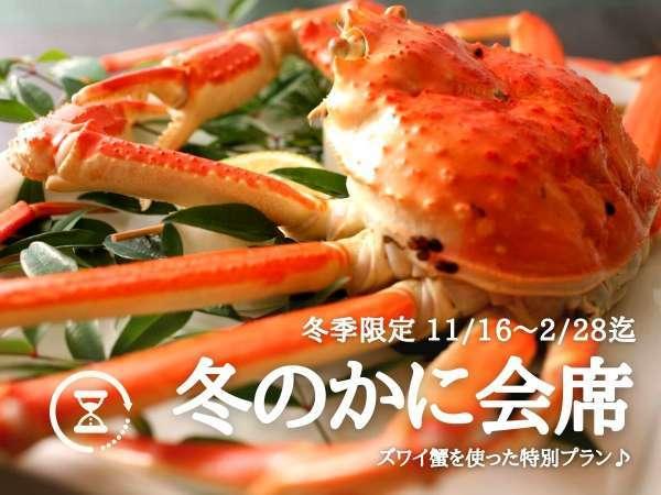 【冬季限定】ズワイ蟹を使ったお手軽蟹フルコース!冬の山陰旅行といえば蟹★