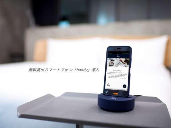 ご宿泊者は滞在中無料で日本国内通話・一部国際通話・インターネット等自由にご利用頂けます。