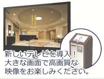 新型テレビシステム導入