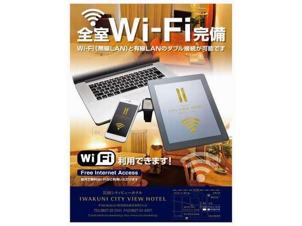 ■全室Wi-Fi完備