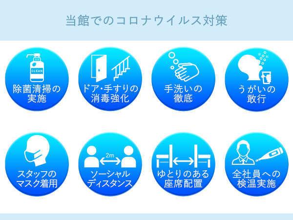 ◆新型コロナウィルス対策◆ お客様に安心してお寛ぎいただけるよう、実施しております
