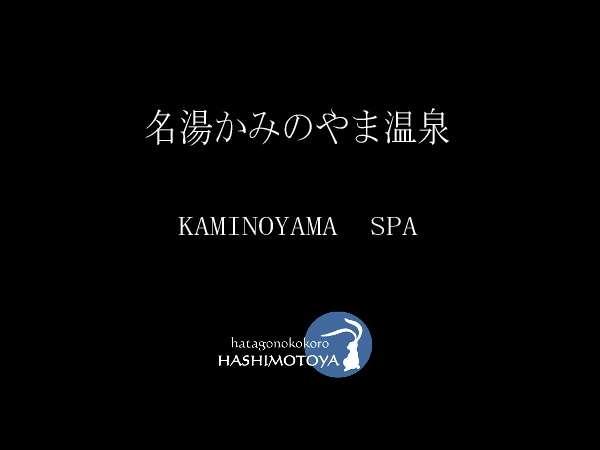 名湯かみのやま温泉 KAMINOYAMA-SPA