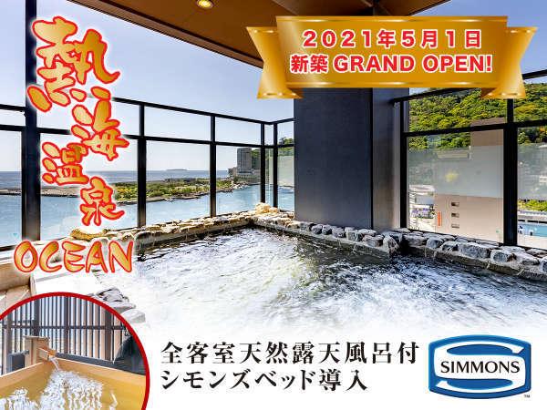 【リブマックスリゾート熱海Ocean】【2021年5月1日 NEW OPEN】~全客室天然温泉露天風呂付~