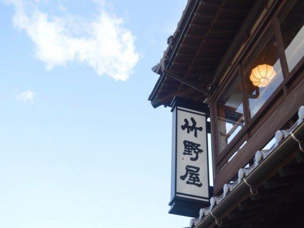 竹野屋旅館