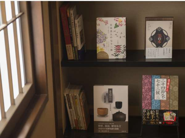 エレベーターホールのライブラリはお茶や二十四節気に関する本を設置。お好きな本をお部屋でまったり。