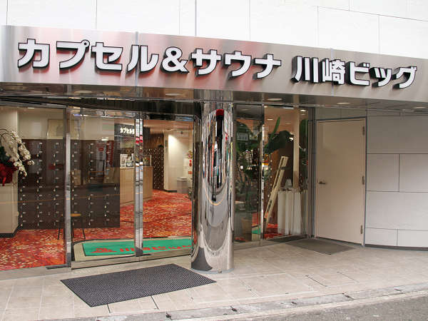 川崎ビッグ 正面入口