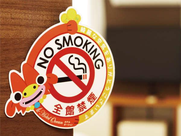 全館禁煙!1Fに喫煙所を設けています。