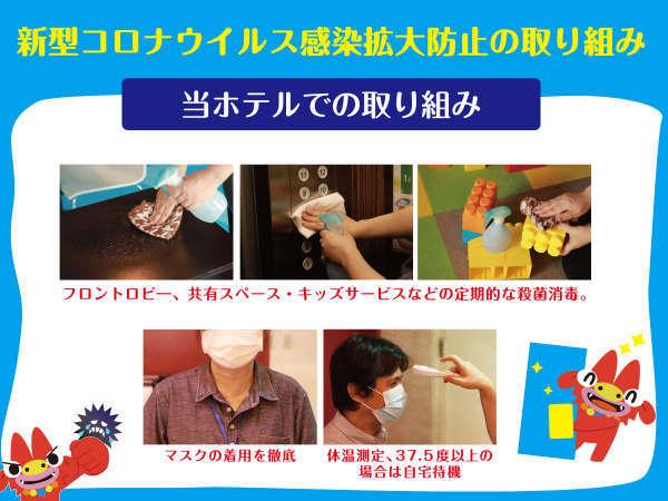 当ホテルでの新型コロナウイルス対策の詳細となります。