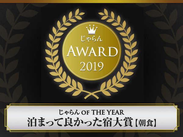じゃらん OF THE YEAR 泊まって良かった宿大賞(朝食部門)/沖縄県第3位受賞!