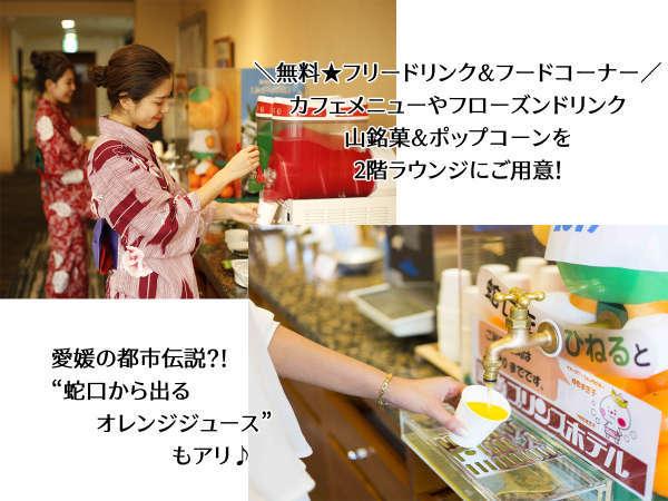 """大人気のフリードリンクコーナー♪松山銘菓&ポップコーンに蛇口から出るオレンジジュース""""もアリ!"""