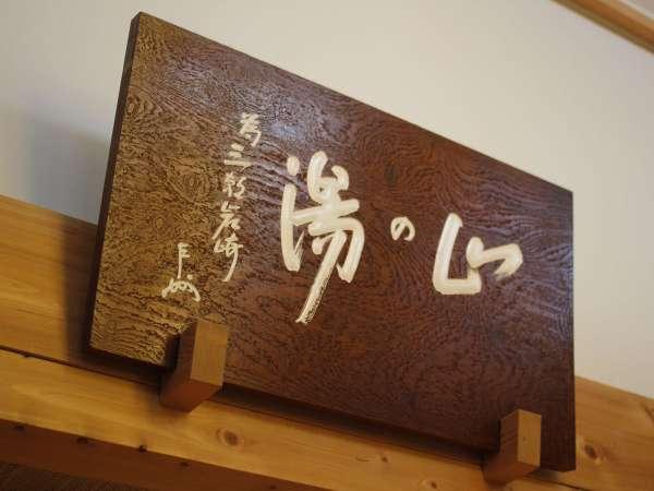 菅楯彦氏の命名「山の湯」。直筆看板がお出迎え。