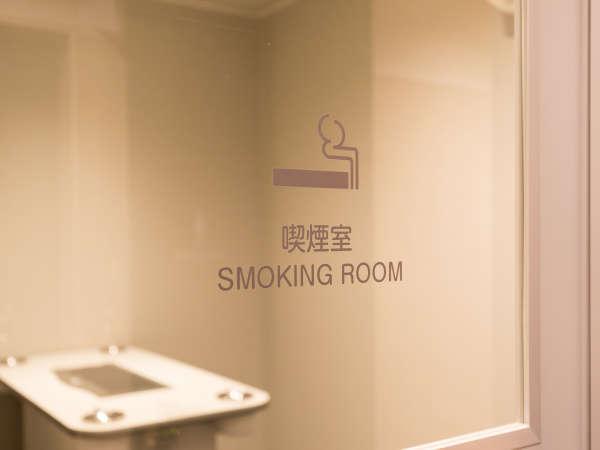 1階に喫煙所を設けております