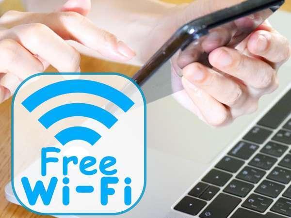 Free Wi-Fi利用可(客室・ロビィ・宴会場・会議室)