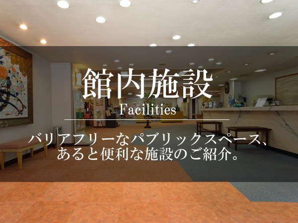 【館内施設/Facilities】バリアフリーなパブリックスペース、あると便利な施設のご紹介。