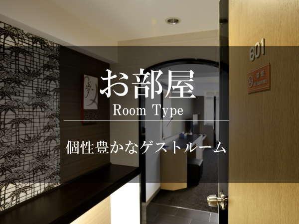 【お部屋/Room Type】個性豊かなゲストルーム