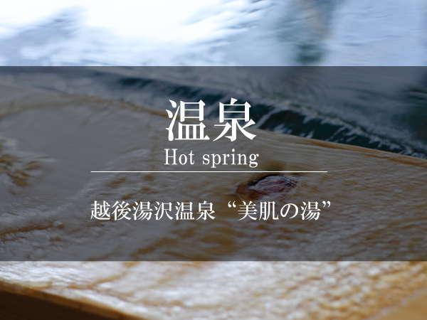 "【温泉/Hot spring】越後湯沢温泉""美肌の湯"""