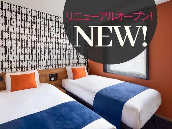 <リニューアル>2019年11月に客室とロビーをリニューアル!