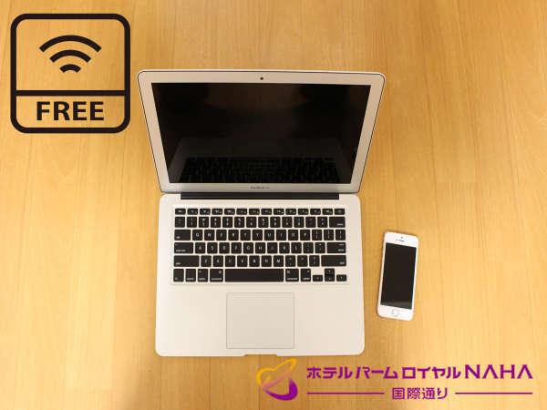 全館無料Wi-Fi