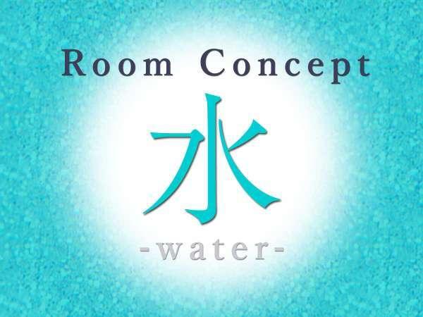 ルームコンセプト:水