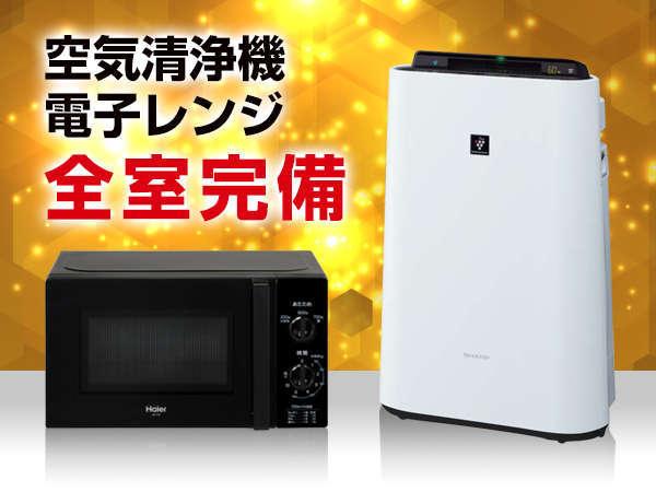 【ルームアイテム】加湿機能付空気清浄機&電子レンジを全室標準設置しました。