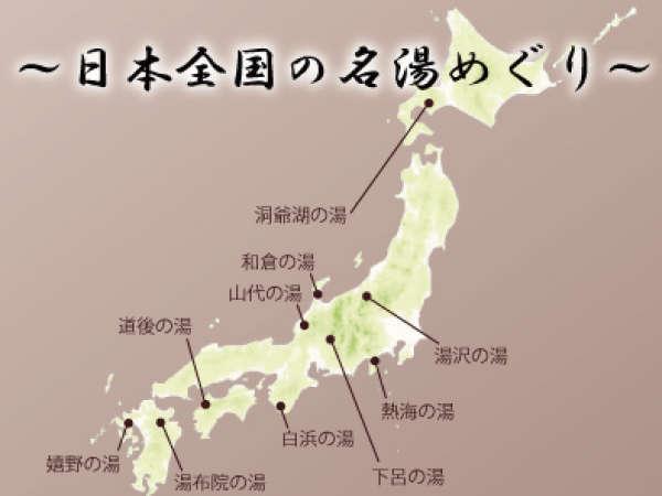 [日本全国名湯めぐり] 日本全国の名湯を本物の様に楽しめる大浴場をご用意しております。