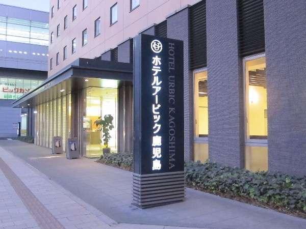 【玄関】ホテルの玄関前です。黒の看板が入り口を飾っております。