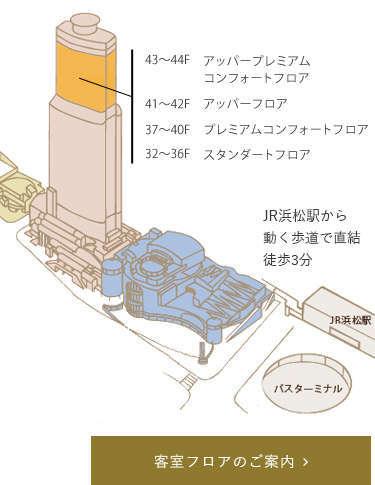 ホテル内フロア案内 客室は全室32階(地上130m)以上!
