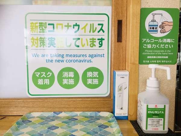 コロナウイルス感染予防対策しています。