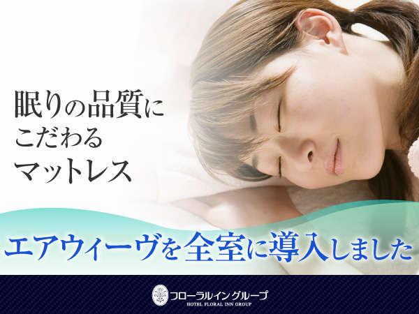 眠りの品質にこだわるマットレス