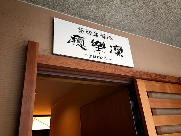 2017年12月オープン!貸切岩盤浴「癒楽凛-yurari-」