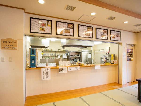 【軽食コーナー】