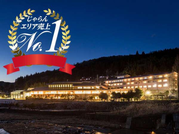 【じゃらんエリア売上No.1!】(2019年1月時点)当館はクアリゾート湯舟沢と隣接しています。