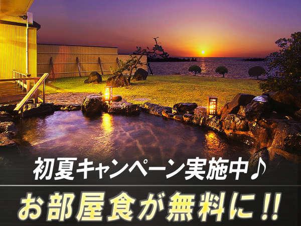 【瀬波ビューホテル<絶景の日本海を愛でる>獲れたて海鮮を大満喫】5月~6月は『無料で夕食がお部屋に』絶景&地魚&村上牛を大満喫♪