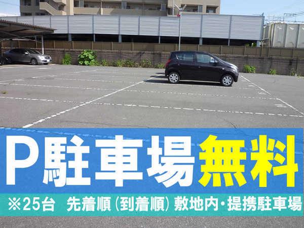 駐車場無料 ※先着順(到着順) 敷地内・提携駐車場