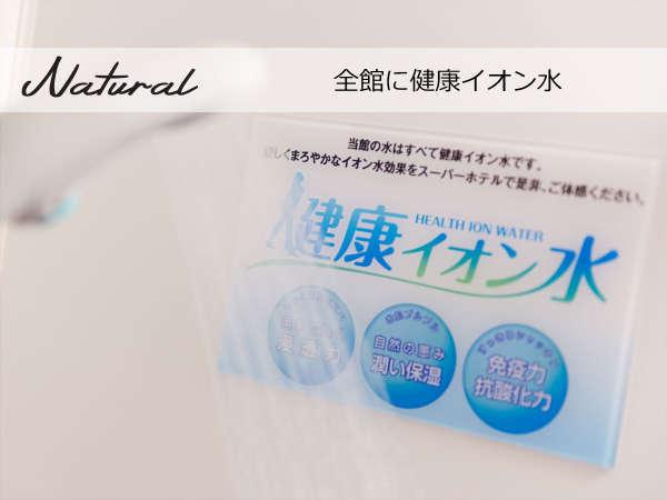 館内全て安心安全にお飲みいただける健康イオン水です。