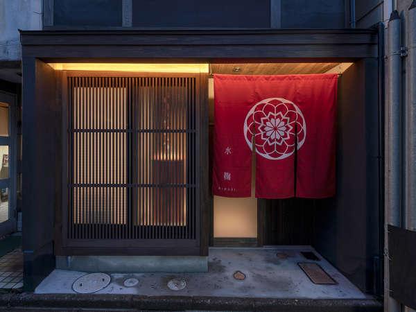 金沢駅からすぐの大通りを入った閑静な住宅街にひっそりとたたずむ「水鞠」