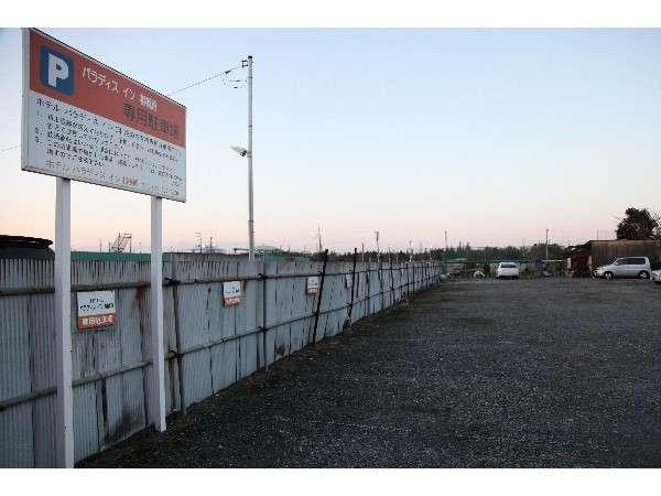 徒歩3~4分の場所に無料の契約駐車場を完備