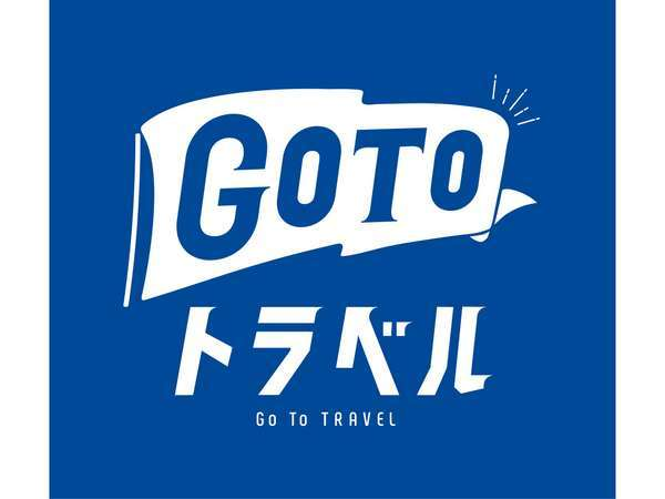 GOTOトラベル